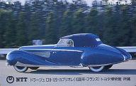 「ドラージュ D8-120・カブリオレ(1939年・フランス) 105度数」