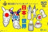 「クオカード500 JRA 第32回ジャパンカップ」 JRAジャパンカップ抽プレ