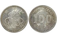 1964年(昭和39年)東京オリンピック開催記念100円銀貨