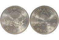 1985年(昭和60年)国際科学技術博覧会(Tsukuba Expo '85)開催記念500円白銅貨