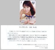 「クオカード500 大場美奈(SKE48) [当選通知書付き]」 ヤングガンガン2016年NO.8 抽プレ