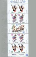 通りもん/博多松ばやし「50円切手10枚組 ふるさとの祭 第6集 博多どんたく・福岡県」