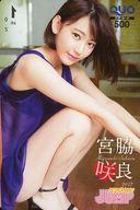 「クオカード500 宮脇咲良(HKT48/AKB48)」 週刊ヤングジャンプ2017年No.5・6 抽プレ