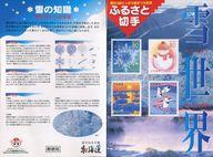 「切手20枚組 ふるさと切手 雪世界(北海道) [台紙付き]」 第50回さっぽろ雪まつり記念