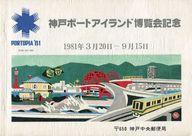 (※汚れ・スタンプ有り)「切手11枚組 神戸ポートアイランド博覧会記念 [切手帳付き]」