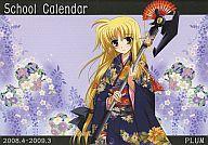 【魔法少女リリカルなのは】スクールカレンダー 2008.4~2009.3/PLUM