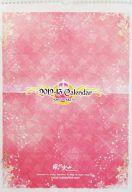 【ボーカロイド】Vocalist! カレンダー(Mocha) Rainbow Gala 8/風林火山