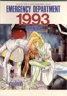 【よろず】1993年カレンダー(ローヤル河田&フェノローサ影近) 1992/K2SISTERS