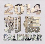 【黒子のバスケ】2014刺傷カレンダー(ぐさり) C85/刺傷