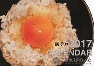 【オリジナル】2017年飯テロカレンダー(もみじ真魚) C91/こもれびのーと