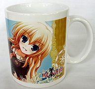 倉屋敷妙 カラーマグカップ 「暁の護衛」
