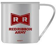 レッドリボン軍 ステンレスマグカップ 「ドラゴンボール改」
