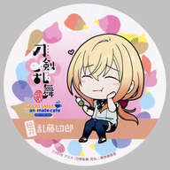 乱藤四郎 コースター 「刀剣乱舞-花丸-×GOOD SMILE×animatecafe」 メニュー注文特典