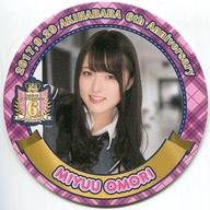 大森美優 6周年記念コースター AKB48 CAFE&SHOP 秋葉原 6周年記念キャンペーン メニュー注文特典