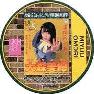 大森美優(AKB48) 総選挙コースター 「AKB48 53rdシングル世界選抜総選挙~世界のセンターは誰だ?~」 AKB48 CAFE&SHOPメニュー注文特典