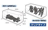 プラモデル マルチディスプレイケースW330 「大型ディスプレイケースシリーズ」