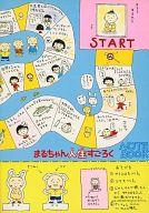 まるちゃん人生すごろくノート 「ちびまる子ちゃん」 りぼん1989年4月号付録