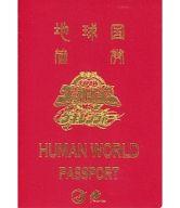 ヒューマンワールドパスポート 「DVD 炎神戦隊ゴーオンジャーVSゲキレンジャー」 初回封入特典