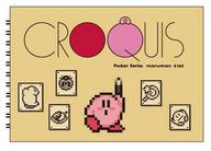 カービィ(クラシック) クロッキー帳 「星のカービィ」