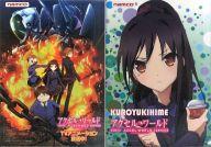 黒雪姫(Ver.F) A4クリアファイル 「ナムコ×アクセル・ワールドキャンペーン」 景品