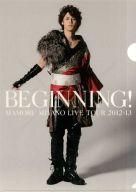 宮野真守 A4クリアファイル 「Blu-ray/DVD MAMORU MIYANO LIVE TOUR 2012-13 ~BEGINNING!~」 アニメイト特典
