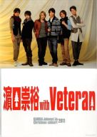 濱田崇裕 with Veteran A4クリアファイル 「関西ジャニーズJr. X'masコンサート2011」