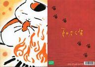 ニャンコ先生(焼き芋) B6クリアファイル 「夏目友人帳」
