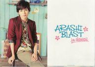 松本潤(嵐) A4クリアファイル 「ARASHI BLAST in Hawaii」