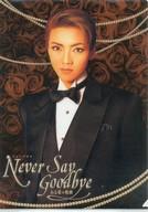 和央ようか(宝塚歌劇団宙組) A4クリアファイル 「『NEVER SAY GOODBYE』-ある愛の軌跡-」