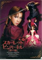 宝塚歌劇団 A4クリアファイル 「スカーレット・ピンパーネル (2010年月組公演)」