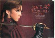 霧矢大夢(宝塚歌劇団) A4クリアファイル 「スカーレット・ピンパーネル (2010年月組公演)」