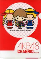 宮脇咲良×パティ&ジミー A4クリアファイル 「AKB48×CHANRIO-ちゃんりお-」 マストバイキャンペーン第1弾