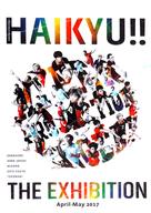 集合 A4クリアファイル 「ハイパープロジェクション演劇『ハイキュー!!』展」