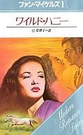 <<ロマンス小説>> ワイルド・ハニー / ファン・マイケルズ著 汀奈津子訳