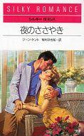 <<ロマンス小説>> 夜のささやき / ジーン・ケント著 牧村沙也加訳