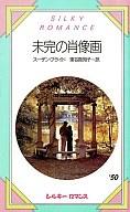 <<ロマンス小説>> 未完の肖像画 / スーザン・ブライド著 東谷真知子訳