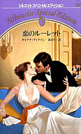 <<ロマンス小説>> 恋のルーレット / ダイアナ・ディクソン著 森まり訳