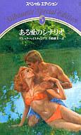 <<ロマンス小説>> ある愛のシナリオ / ブルック・ヘイスティングス著 土橋潮美訳