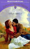 <<ロマンス小説>> すべて愛の中 / リンダ・ショウ著 松村洋美訳