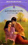 <<ロマンス小説>> ふたりだけのバイブル / オリヴィア・フェレル著 郷睦美