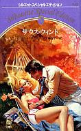 <<ロマンス小説>> サウス・ウィンド / ケイト・メリウェザー著 五十嵐葉子訳