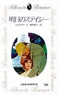 <<ロマンス小説>> 明日のステイシー / レイ・リチャーズ著 藤木薫子訳
