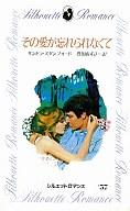 <<ロマンス小説>> その愛が忘れられなくて / サンドラ・スタンフォード著 豊田あずさ訳