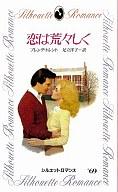 <<ロマンス小説>> 恋は荒々しく / ブレンダ・トレント著 足立洋子訳