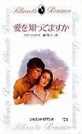 <<ロマンス小説>> 愛を知ってますか / リナ・マッケイ著 鏡明子訳