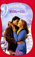 <<ロマンス小説>> 氷のルージュ / カッサンドラ・ビショップ著 藤村春子訳