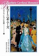 <<ロマンス小説>> 王子とペキニーズ / バーバラ・カートランド