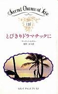 <<ロマンス小説>> とびきりドラマチックに / マーゴット・レスリー著 笹野洋子訳