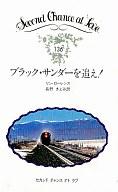 <<ロマンス小説>> ブラック・サンダーを追え! / リン・ローレンス著/長野きよみ訳