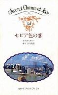 <<ロマンス小説>> セピア色の恋 / エリッサ・カリー著 中川ひろみ訳